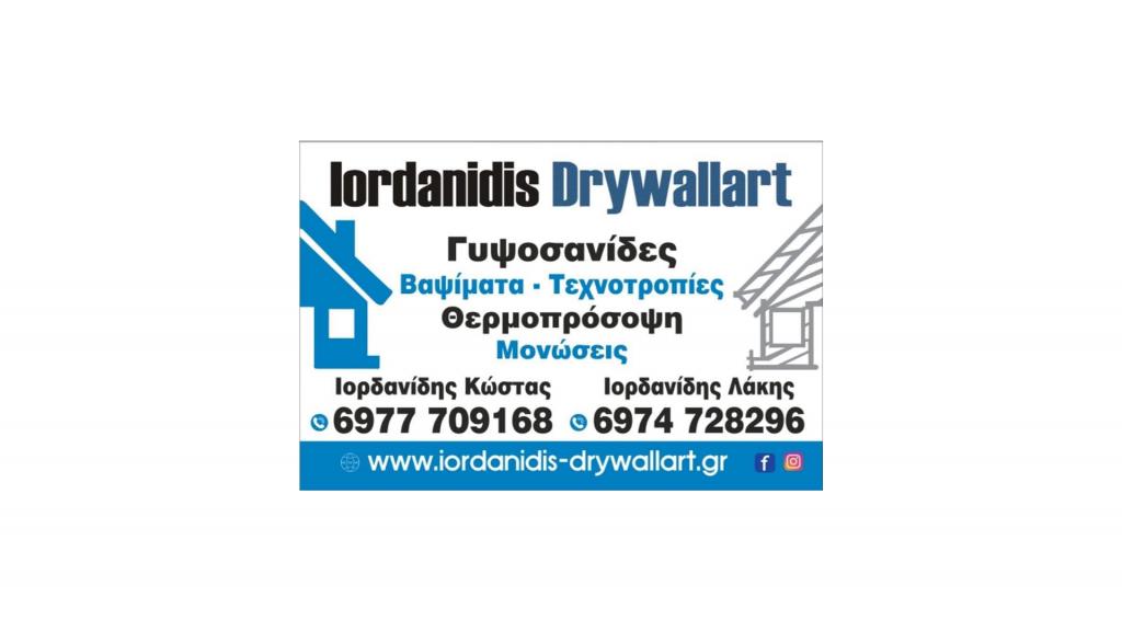 IORDANIDIS-DRYWALLART