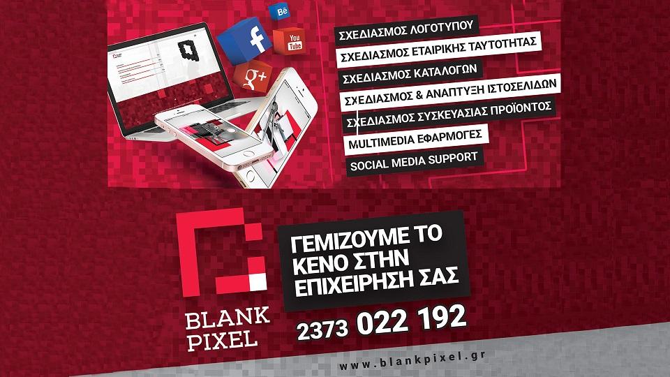 blankpixelsponsor-960